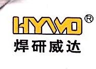 成都焊研鑫锐机电设备制造有限公司