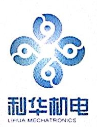 吉林省利华机电有限责任公司 最新采购和商业信息