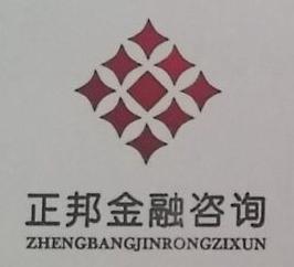 广西正邦金融咨询服务有限公司