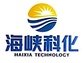 福建海峡科化股份有限公司
