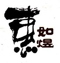 沈阳惠如煜文化传播有限公司 最新采购和商业信息