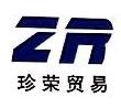 上海珍荣贸易有限公司 最新采购和商业信息