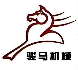 邱县骏马机械有限公司 最新采购和商业信息