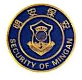 深圳市明安保安服务公司 最新采购和商业信息