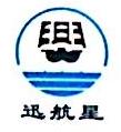 深圳市迅航星辰国际物流有限公司 最新采购和商业信息