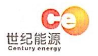 浙江绍兴世纪能源有限公司 最新采购和商业信息