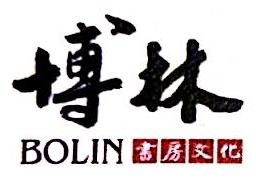 上海博林文化股份有限公司 最新采购和商业信息