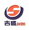 漳州市吉盛精密模具有限公司
