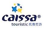 凯撒(北京)国际会议展览有限责任公司 最新采购和商业信息