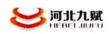 河北九赋软件技术有限公司邢台分公司 最新采购和商业信息
