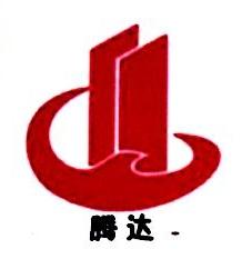 广西腾达房地产开发有限公司 最新采购和商业信息