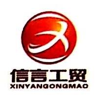 中山市信言工贸有限公司 最新采购和商业信息