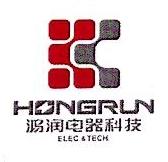 青州鸿润电器科技有限公司 最新采购和商业信息