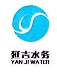 延吉市水务集团有限公司