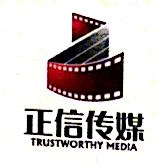 无锡正信传媒有限公司 最新采购和商业信息