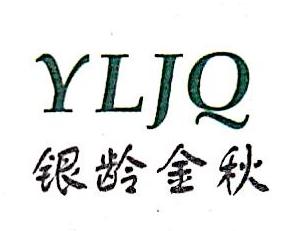 北京银龄金秋生物科技有限公司 最新采购和商业信息