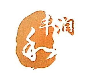 武汉和丰润工贸有限公司 最新采购和商业信息