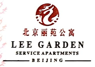 北京丽苑公寓有限公司 最新采购和商业信息