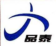中山市品泰网络技术有限公司
