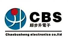 深圳市超步升电子科技有限公司 最新采购和商业信息
