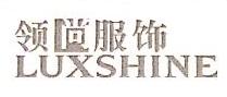 上海领尚服饰有限公司 最新采购和商业信息
