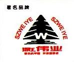 深圳市伟正木制品有限公司 最新采购和商业信息