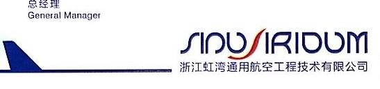 浙江虹湾通用航空工程技术有限公司 最新采购和商业信息