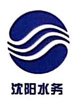 沈阳水务发展投资集团有限公司