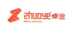 浦江县卓业金属制品有限公司 最新采购和商业信息