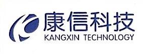 贵阳康信科技有限公司 最新采购和商业信息