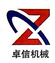 福州卓信机械设备有限公司