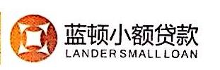 珠海横琴新区蓝顿小额贷款有限公司 最新采购和商业信息