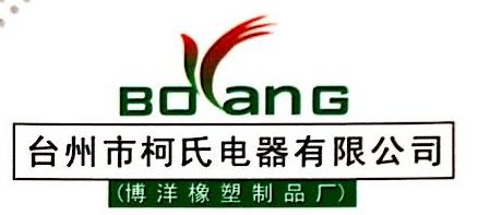 台州市柯氏电器有限公司 最新采购和商业信息