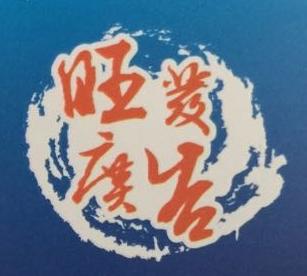 长乐旺发广告有限公司 最新采购和商业信息