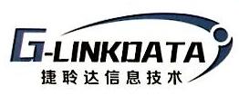 广州捷聆达信息技术有限公司 最新采购和商业信息