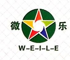 鄂州市微乐电子商务有限公司 最新采购和商业信息