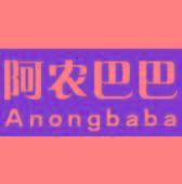 浙江阿农网络科技有限公司 最新采购和商业信息