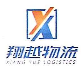 滨州市翔越物流有限公司 最新采购和商业信息