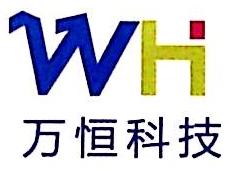 湖南万恒科技有限公司 最新采购和商业信息