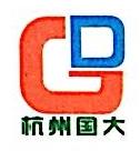 杭州国大物资有限公司 最新采购和商业信息