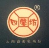 腾冲县四馨坊食品有限责任公司
