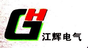 杭州江辉电气自动化有限公司