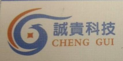 云南诚贵科技有限公司 最新采购和商业信息