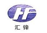 浙江汇锋新材料股份有限公司