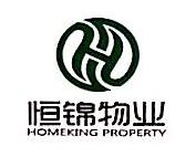 南京恒锦物业管理有限公司 最新采购和商业信息