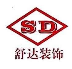 上海舒达装饰工程有限公司 最新采购和商业信息