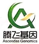 广东腾飞基因科技有限公司