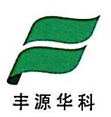 广东丰源华科生物科技有限公司