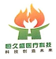 济南恒久盛医疗科技有限公司 最新采购和商业信息