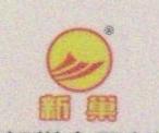 福安市新巢食品有限公司